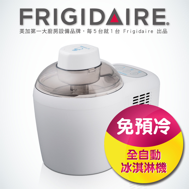 美國富及第Frigidaire 全自動冰淇淋機 白色 FKI-C103FW