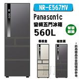 ★送好禮★『Panasonic』☆ 國際牌 變頻五門冰箱 560L ECO NAVI智慧節能科技 NR-E567MV