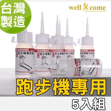 【好吉康Well Come】跑步機保養潤滑油 30ml (矽油) (5入組)[附保養教學]