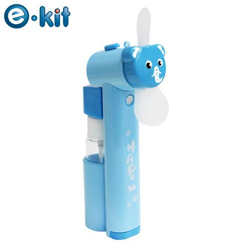 逸奇e~Kit 可愛動物風扇 噴水隨身風扇WF~619^(藍^)