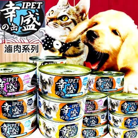 I-PET幸盛》滷肉系列狗罐頭110g/瓶*24
