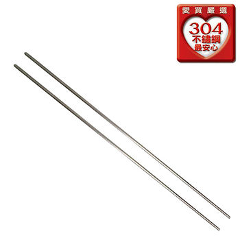 加長#304不鏽鋼調理筷(36cm)