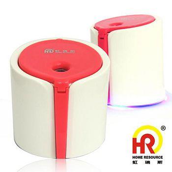 虹瑞斯 漾USB水氧加濕器(紅/灰) HMD-101