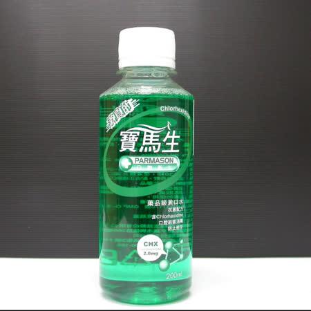 乙類成藥【寶齡PARMASON】寶馬生成人用漱口水360ml 罐 綠瓶