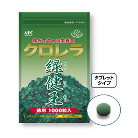 【AFC宇勝淺山綠健王1000粒裝/200mg綠藻錠狀食品】日本JHFA最高認證 酸鹼平衡 100%綠藻原末