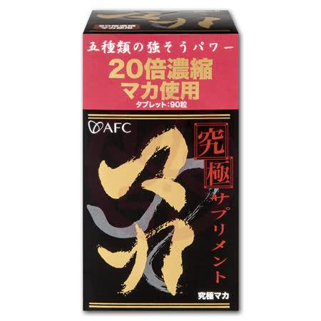 究極系列【AFC宇勝淺山力達S錠90粒裝/瓶】馬卡萃取(20倍濃縮) 男性保健營養品