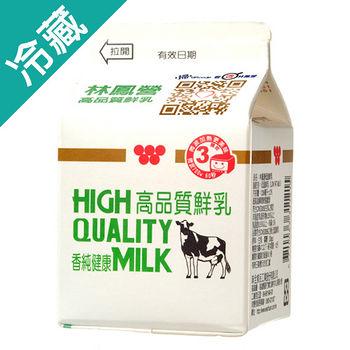 味全林鳳營鮮奶-低脂338ML/瓶(牛奶)