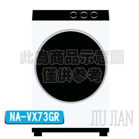 ★贈好禮★『Panasonic』☆國際牌 10.5KG 日本製右開洗脫烘變頻滾筒洗衣機 NA-VX73GR