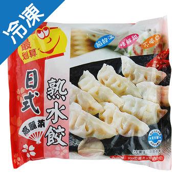 最划算日式高麗菜熟水餃935G/55