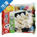 最划算日式韭菜熟水餃935G/55粒