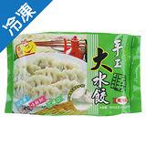 最划算手工韭菜大水餃900G/30粒