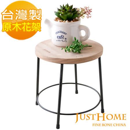 【Just Home】原木圓形椅子造型花台/花架(台灣製造)