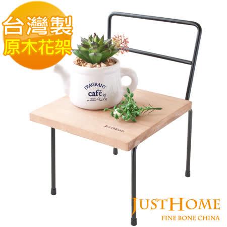 【Just Home】原木方形椅子造型花台/花架(台灣製造)