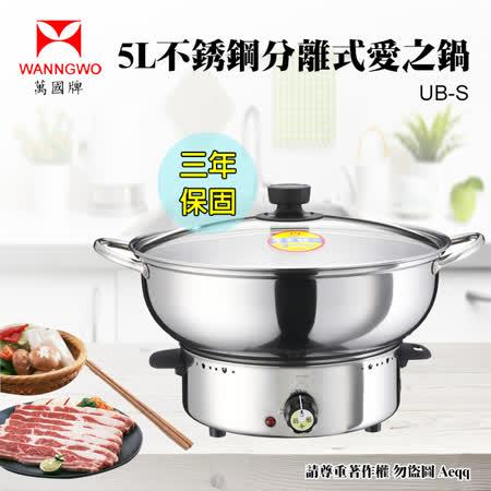 【萬國牌】304不鏽鋼分離式愛之鍋 UB-S