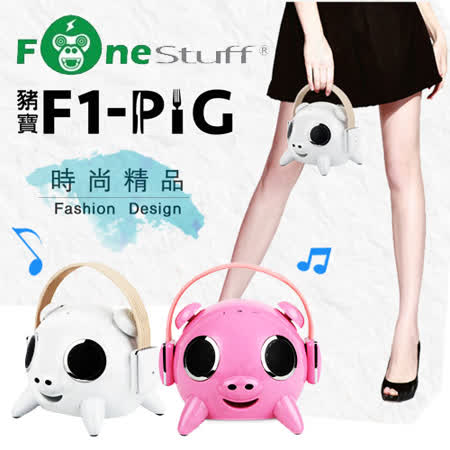 FONESTUFF 瘋金剛 F1-PIG 豬寶 2.1聲道 藍牙喇叭