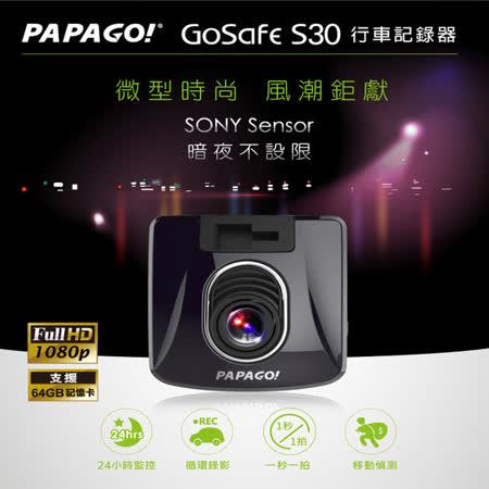 PAPAGO! GoSagps導航 行車紀錄器fe S30 sony sensor Full HD行車記錄器加贈16G卡