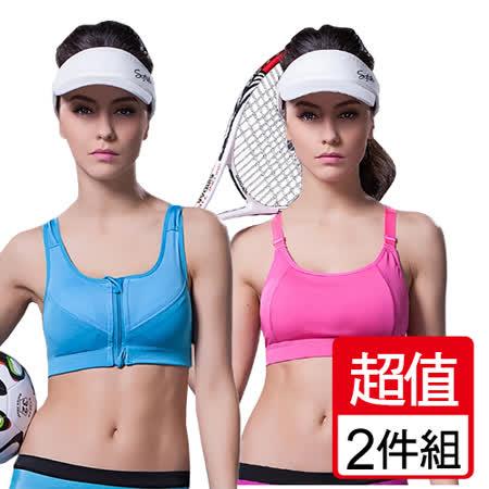 【Olivia】專業防震LEVEL-4 無鋼圈排汗速乾女用運動內衣 2件組