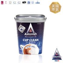【Astonish英國潔】速效去污茶漬去垢霸1罐(350gx1)