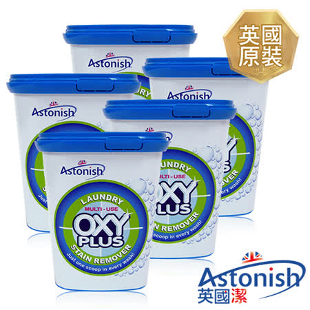 【Astonish英國潔】超活氧分解衣垢霸5罐(350gx5)