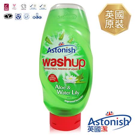 【Astonish英國潔】蘆薈滋潤洗碗精1瓶(600mlx1)