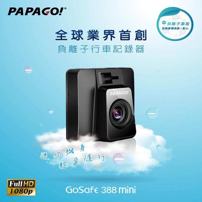 PAPAGO!Go行車紀錄器 1080pSafe 388mini FullHD輕巧行車記錄器加贈8G卡