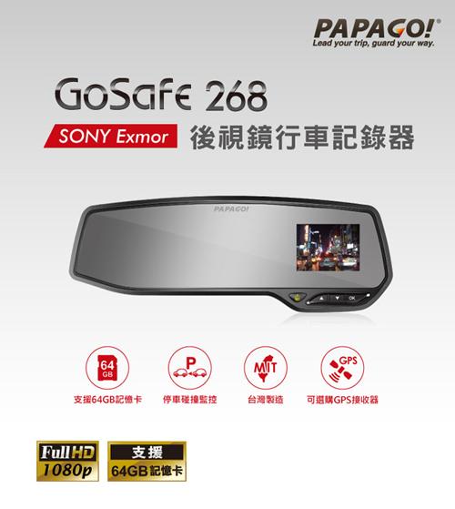 PAPAGO! GoSafe 268 SONY Exmor FullHD後視鏡機車防水行車記錄器行車記錄器加贈8G卡