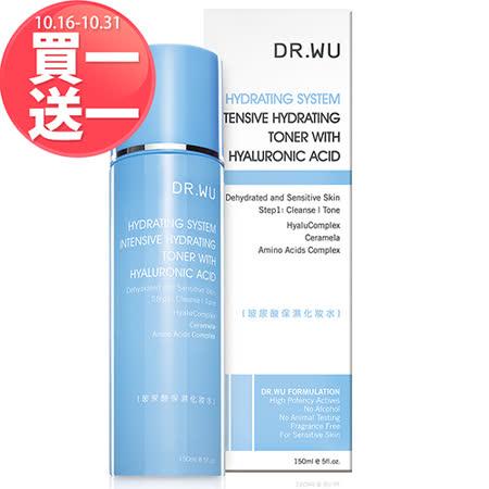 DR.WU 玻尿酸保濕化妝水150ML (買一送一)