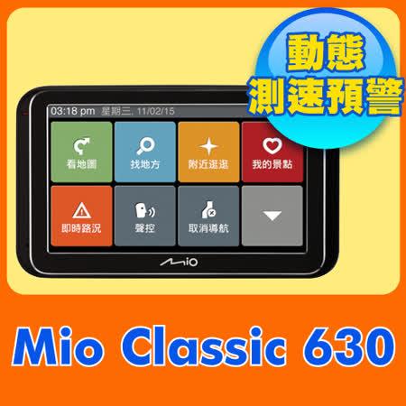 Mio Classic 630 Traffic 5吋即時路況資訊 專利動態預警聲控導航機《送硬殼包+三孔+保貼》