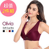 【Olivia】無鋼圈無痕三排四扣舒適背心式內衣 2件組