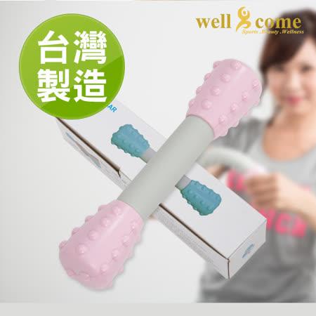 【好吉康Well Come】搖擺按摩啞鈴動感啞鈴 台灣製造 (兩色可選)
