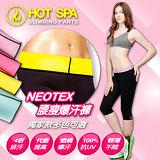 【HOT SPA】美國NEOTEX腰瘦爆汗褲 七分褲1入 四色任選