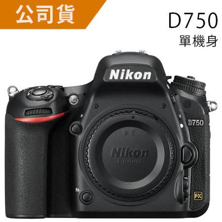 Nikon D750 單機身全片幅數位單眼相機(公司貨)-送32G+專屬電池+相機包+鋼化玻璃貼+快門線+遙控器+HDMI線+減壓背帶+大清潔組