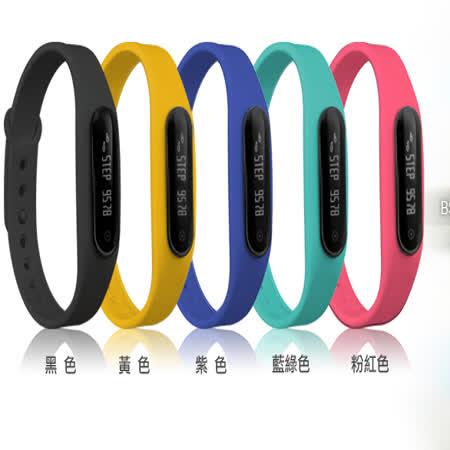 超馬健康運動手環