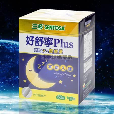 大包裝 SOMNI三多好舒寧30粒 Plus 複方植物性膠囊