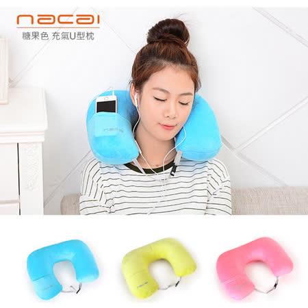 U型旅行充氣枕 可放手機 頸椎護頸枕 旅行枕 頸椎保健枕 飛機旅行枕