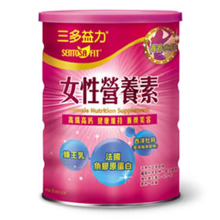 三多 益力女性營養素800g  不添加蔗糖 加贈三多保固粒PLUS錠10粒裝