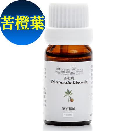 (活動)ANDZEN 天然草本單方純精油10ml(苦橙葉)