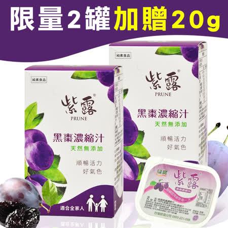 《三多》三多紫露 黑棗濃縮汁 純素 加贈綠寶綠藻片20粒裝