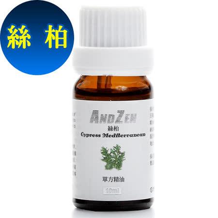 (活動)ANDZEN 天然草本單方純精油10ml(絲柏)
