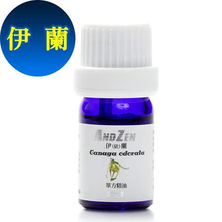 (活動)ANDZEN 天然草本單方純精油5ml(伊蘭)