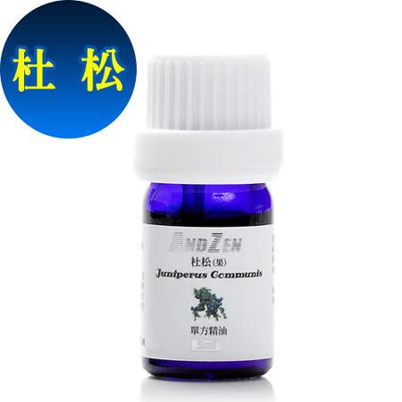 (活動)ANDZEN 天然草本單方純精油5ml(杜松)