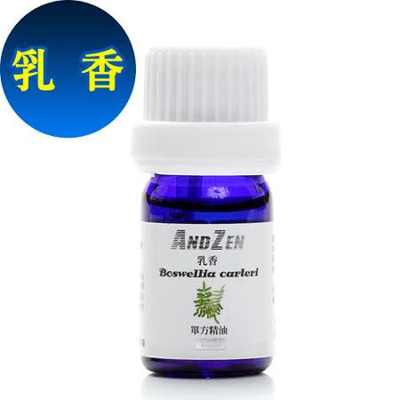 (活動)ANDZEN 天然草本單方純精油5ml(乳香)