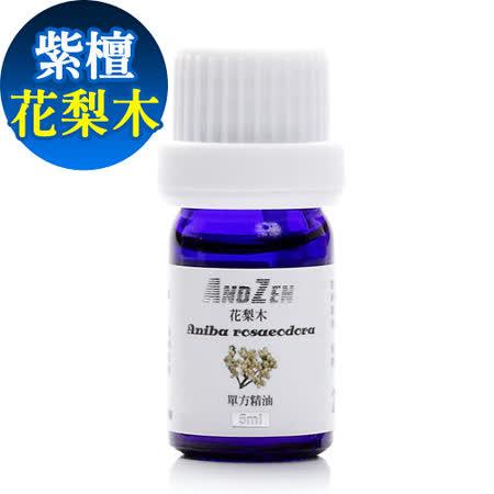 (活動)ANDZEN 天然草本單方純精油5ml(花梨木)