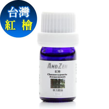 (活動)ANDZEN 天然草本單方純精油5ml(紅檜)