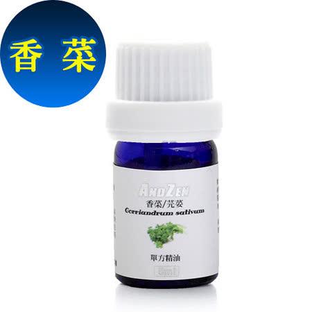 (活動)ANDZEN 天然草本單方純精油5ml(香菜)