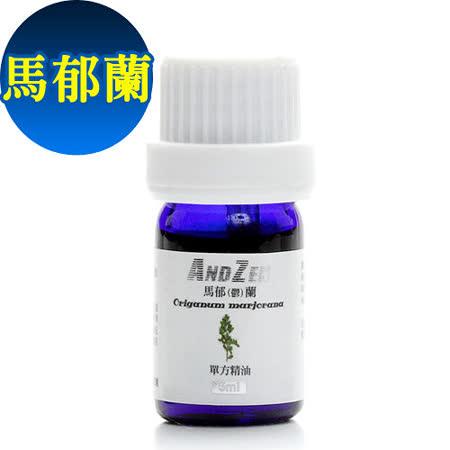 (活動)ANDZEN 天然草本單方純精油5ml(馬郁蘭)