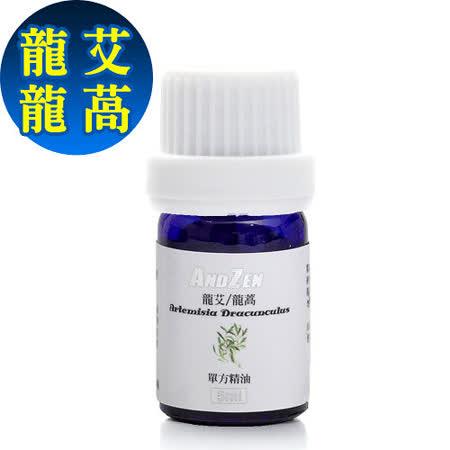 (活動)ANDZEN 天然草本單方純精油5ml(龍艾)