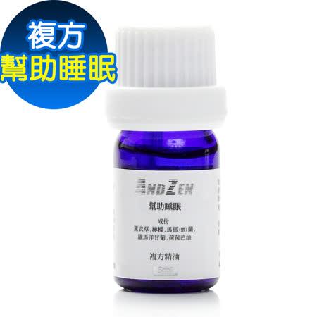 (活動)ANDZEN 天然草本複方精油5ml(兒童-幫助睡眠)