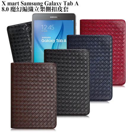 X mart Samsung Galaxy Tab A 8吋 魔幻編織立架側扣皮套