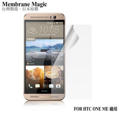魔力 HTC One ME 高透光抗刮螢幕保護貼